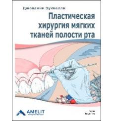 """Книга """"Пластическая хирургия мягких тканей полости рта"""""""
