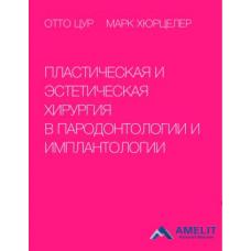"""Книга """"Пластическая и эстетическая хирургия в пародонтологии и имплантологии"""""""