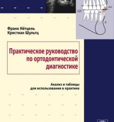 """Книга """"Практическое руководство по ортодонтической диагностике"""""""