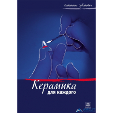 """Книга """"Керамика для каждого"""""""