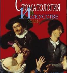 """Книга """"Стоматология в искусстве"""""""