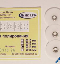 Диски полировочные № НК 1.734 (ТОР ВМ), белые, 40шт./упак.