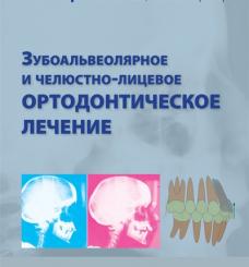 """Книга """"Зубо-альвеолярное и челюстно-лицевое ортодонтическое лечение"""""""