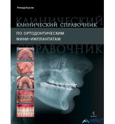 "Книга ""Клинический справочник по ортодонтическим мини-имплантатам"""