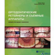 """Книга """"Ортодонтические ретейнеры и съёмные ортодонтические аппараты. Принципы конструкции и применения"""""""