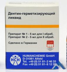 Дентин-герметизирующий ликвид (Humanchemie), 2x5мл