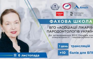 ПРОФЕССИОНАЛЬНАЯ ШКОЛА ВОО «Ассоциация врачей-пародонтологов Украины»