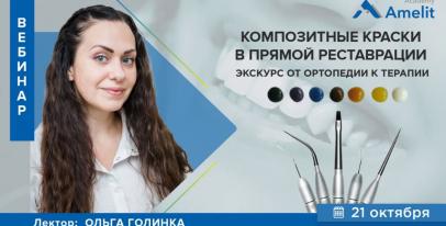 Онлайн-курс «Композитные краски в прямой реставрации. Экскурс от ортопедии к терапии»