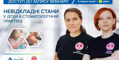 Запись вебинара Алисы Чернокнижной и Ларисы Лукащук «Особенности неотложных состояний у детей в стоматологической практике»