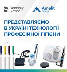 Скейлер ультразвуковой CAVITRON® JET Plus™, с системой воздушно-абразивной полировки (Dentsply Sirona), 1 упак.